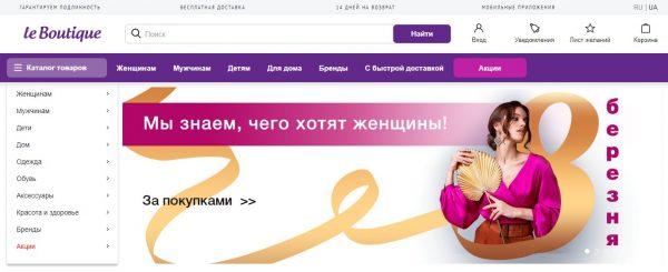 LeBoutique - интернет-магазин одежды